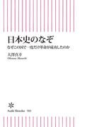 日本史のなぞ なぜこの国で一度だけ革命が成功したのか(朝日新書)
