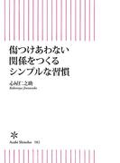 傷つけ合わない関係をつくるシンプルな習慣(朝日新書)