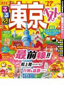 るるぶ東京ベスト'17(るるぶ情報版(国内))