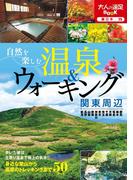 自然を楽しむ温泉&ウォーキング 関東周辺(大人の遠足BOOK)