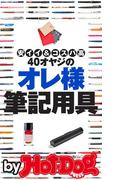 by Hot-Dog PRESS 40オヤジのオレ様筆記用具 安イイ&コスパ高(Hot-Dog PRESS)