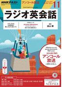 NHKラジオ ラジオ英会話 2016年11月号(NHKテキスト)