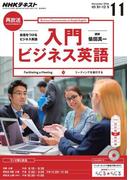 NHKラジオ 入門ビジネス英語 2016年11月号(NHKテキスト)