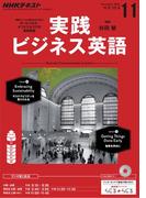 NHKラジオ 実践ビジネス英語 2016年11月号(NHKテキスト)