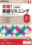 NHKラジオ 攻略!英語リスニング 2016年11月号(NHKテキスト)