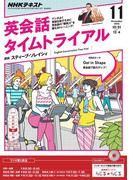 NHKラジオ 英会話タイムトライアル 2016年11月号(NHKテキスト)