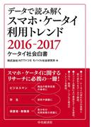 データで読み解くスマホ・ケータイ利用トレンド2016-2017 ―ケータイ社会白書