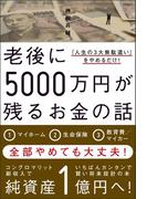 老後に5000万円が残るお金の話 - 「人生の3大無駄遣い」をやめるだけ! -