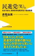 民進党(笑)。 - さようなら、日本を守る気がない反日政党 -(ワニブックスPLUS新書)