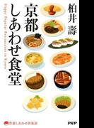 京都しあわせ食堂(京都しあわせ倶楽部)