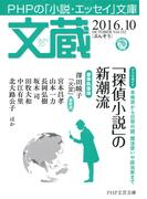 文蔵 2016.10(文蔵)
