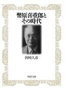 幣原喜重郎とその時代(PHP文庫)