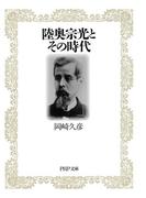 陸奥宗光とその時代(PHP文庫)
