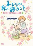 あなたが私に語ること 猫と心通わせる少女が出会った物語(2)(ねこぱんちコミックス)