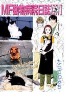 MF動物病院日誌(26)