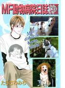MF動物病院日誌(23)