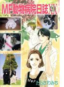 MF動物病院日誌(20)