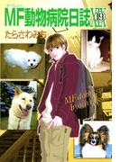 MF動物病院日誌(19)