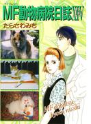 MF動物病院日誌(14)