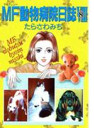 MF動物病院日誌(8)