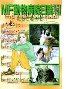 MF動物病院日誌(7)