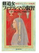 修道女フィデルマの叡智 修道女フィデルマ短編集(創元推理文庫)