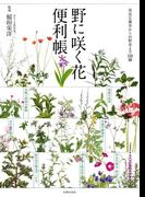 【期間限定価格】野に咲く花便利帳