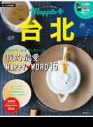 Mapple PLUS 台北(まっぷる)