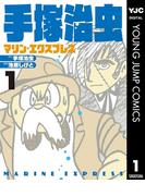 手塚治虫 マリン・エクスプレス 1(ヤングジャンプコミックスDIGITAL)