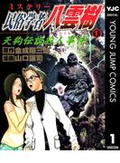 ミステリー民俗学者 八雲樹 1(ヤングジャンプコミックスDIGITAL)