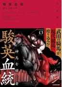 駿英血統 神馬を継ぐ者(NOVEL 0)