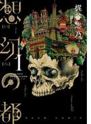 想幻の都 1巻(HARTA COMIX)