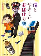 僕とやさしいおばけの駅(富士見L文庫)