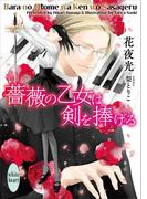 【期間限定価格】薔薇の乙女は剣を捧げる(講談社X文庫)