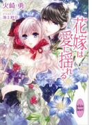 【期間限定価格】花嫁は愛に揺れる