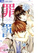 罪×罰~夜に秘メゴト~ 3(フラワーコミックス)