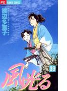 風光る 39(フラワーコミックス)