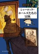 シャーロック・ホームズたちの冒険(創元推理文庫)