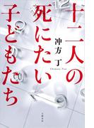 十二人の死にたい子どもたち(文春e-book)