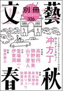 別冊文藝春秋 電子版10号(文春e-book)