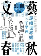別冊文藝春秋 電子版9号(文春e-book)