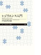 レジリエンス入門 ──折れない心のつくり方(ちくまプリマー新書)