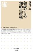 40歳からの知的生産術(ちくま新書)