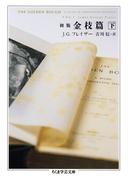 初版 金枝篇 下(ちくま学芸文庫)