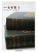初版 金枝篇 上(ちくま学芸文庫)