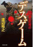 新・傭兵代理店 デスゲーム(祥伝社文庫)