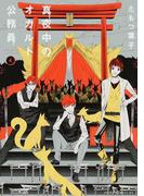 真夜中のオカルト公務員 4 (あすかコミックスDX)(あすかコミックスDX)