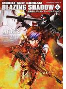 機動戦士ガンダムブレイジングシャドウ 4 (角川コミックス・エース)(角川コミックス・エース)