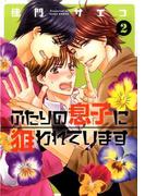 ふたりの息子に狙われています 2 (Dear+コミックス)(ディアプラス・コミックス)