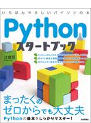 Pythonスタートブック